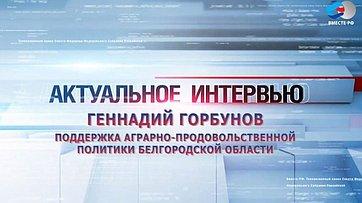 Г. Горбунов оразвитии сельского хозяйства вБелгородской области