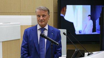 Выступление президента, председателя правления публичного акционерного общества «Сбербанк России» Германа Грефа на497-м заседании Совета Федерации