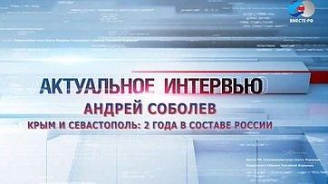А.Соболев овхождении Крыма иСевастополя всостав РФ