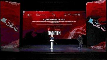 Выступление В. Матвиенко наблаготворительном мемориальном вечере памяти жертв Холокоста