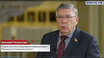 Валерий Рязанский озаконопроекте о«вынужденных безработных»