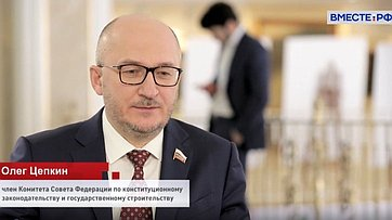 Олег Цепкин обизбирательном законодательстве иновых законах
