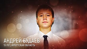 Будаев Андрей