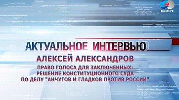 А. Александров оправе голоса для заключенных
