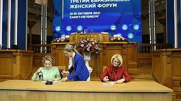 Торжественная церемония гашения почтовой марки, посвященной Евразийскому женскому форуму