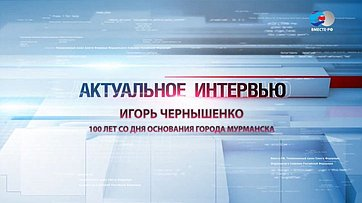 И. Чернышенко о100-летии содня основания Мурманска
