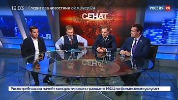Чемпионат мира пофутболу вРоссии. Передача «Сенат» телеканала «Россия 24»