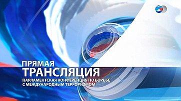 Трансляция парламентской конференции поборьбе смеждународным терроризмом