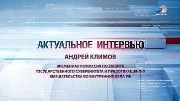 А. Климов оработе временной комиссии Совета Федерации позащите государственного суверенитета
