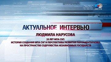 Л. Нарусова обистории создания МПА СНГ