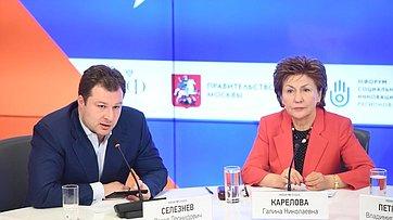 Пресс-конференция, посвященная подготовке третьего Форума социальных инноваций регионов