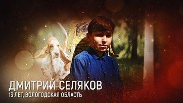 Селяков Дмитрий