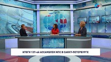 Итоги 137-й Ассамблеи МПС. Программа телеканала «Вместе-РФ» Крупным планом