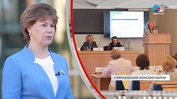 Т. Гигель оВтором Евразийском женском форуме