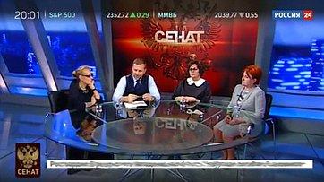 Как помочь женщинам. Программа «Сенат» телеканала «Россия 24»