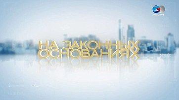 Дотации регионам. Программа телеканала «Вместе-РФ» Назаконных основаниях