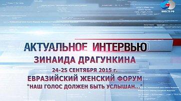 З. Драгункина о Международном женском форуме