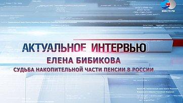 Е. Бибикова о накопительной части пенсии