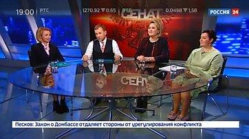 Демографическая политика вРоссии. Передача «Сенат» телеканала «Россия 24»