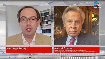 А. Пушков обизменениях вмире после пандемии коронавируса