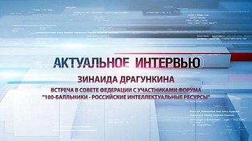 З. Драгункина овстрече сучастниками форума «100-бальники— российские интеллектуальные ресурсы»