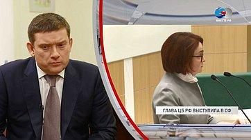 Н. Журавлев оежегодном докладе вСовете Федерации главы Центрального Банка России