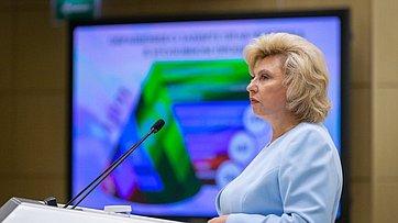 На463-м заседании Совета Федерации сдокладом выступила Уполномоченный поправам человека вРФ Т.Москалькова