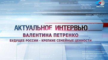 В.Петренко: Будущее России - крепкие семейные ценности