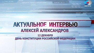 А. Александров о Дне Конституции