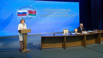 Председатель СФ наоткрытии пленарного заседания Третьего форума регионов Беларуси иРоссии