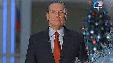 Новогоднее поздравление А. Александрова