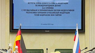 Встреча Андрея Климова сЧрезвычайным иПолномочным Послом Федеративной Республики Германия вРФ