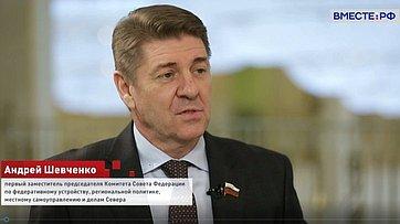 Андрей Шевченко овозможности проведения собраний собственников жилья вэлектронной форме