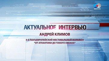 А. Климов оТретьем панъевропейском фестивальном марафоне «ОтАтлантики доТихого океана»