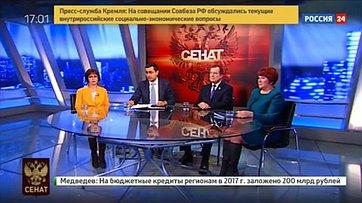 Туристический сбор— что получат ипотеряют регионы. Программа «Сенат» телеканала «Россия 24»