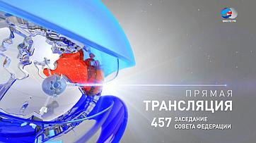 457-е заседание Совета Федерации. Запись трансляции от22апреля 2019года