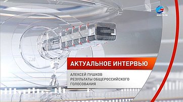 Алексей Пушков. Результаты общероссийского голосования