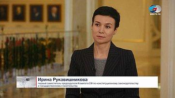 И. Рукавишникова осовершенствовании трудового законодательства иинициативах Совета Федерации