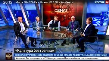 Культура без границ. Программа «Сенат» телеканала «Россия 24»
