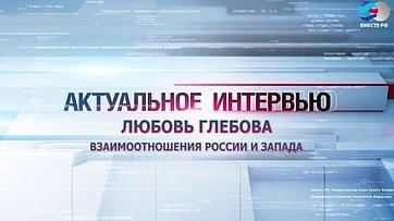 Л. Глебова об отношениях России и Запада