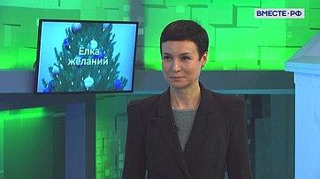 «Ёлка желаний». Подарок сенатора Ирины Рукавишниковой