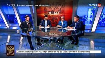 Как защитить российских потребителей. Программа «Сенат» телеканала «Россия 24»