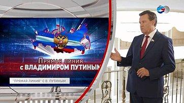 С. Рябухин о«Прямой линии» сВ. Путиным