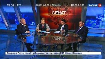 Съезд китайской компартии. Программа «Сенат» телеканала «Россия 24»