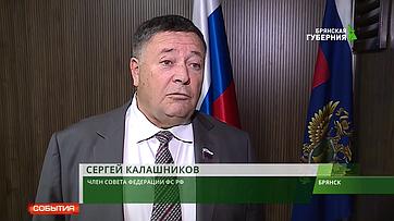 Сергей Калашников обсудил свой законопроект сюридическим сообществом Брянска