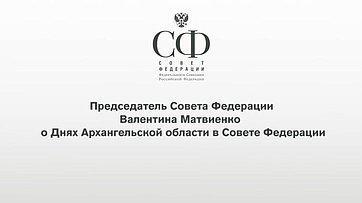Выступление В. Матвиенко врамках «Часа субъекта» вСФ