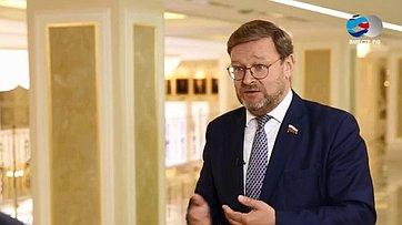 К. Косачев орасширении совместных усилий России иБеларуси попротиводействию героизации нацизма намеждународных площадках