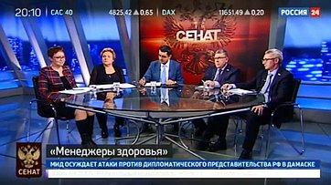 Менеджеры здоровья. Программа «Сенат» телеканала «Россия 24»