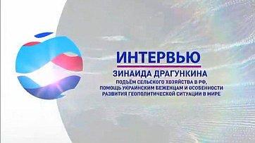 З. Драгункина о помощи украинским беженцам и международном положении