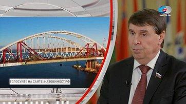 С. Цеков остроительстве моста через керченский пролив